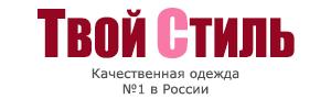 Интернет-магазин «Твой Стиль»